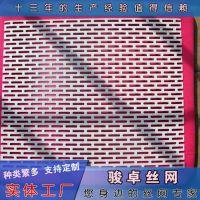 供应镀锌冲孔网 装饰网孔板 鱼鳞孔冲孔网板
