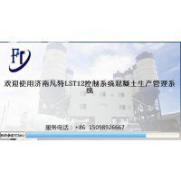 FTWeb1.0济南凡特搅拌站ERP生产数据远程查询软件系统