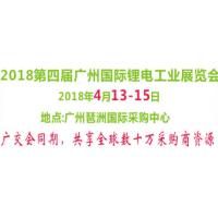 2018第四届广州国际锂电工业展览会