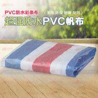 三色彩条布 防水帆布袋定做 防雨防晒篷布批发