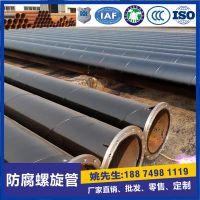 湖南衡阳大口径TPEP防腐螺旋钢管 供水用 材质Q235B