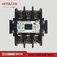 日立交流接触器BH50 电压AC220V伏 日本原装进口电磁接触器 注塑机接触器