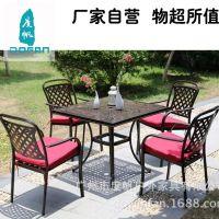 度帆铸铝桌椅五件套 庭院花园铸铝桌椅酒店别墅法兰椅圆桌方桌