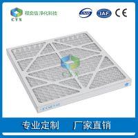 程奕信厂家直供G4初效过滤器 玻纤纸框折叠式过滤器 纸框过滤器