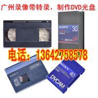 供应广州录像带转录DVD,录像带制作VCD