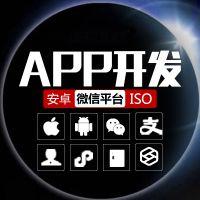 苏州(OEM)原生app源码丶软件开发 丶H5程序 、安卓软件定制