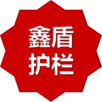 凤阳县鑫盾工程防护有限公司