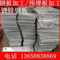 云南昆明预埋板/预埋钢板打孔/钢板加工厂家直销136.5883.8869