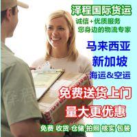 新加坡海运代理-新加坡海运价格-中国货运信息