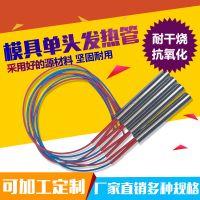 厂家批发定制 单头发热管 不锈钢加热管 单头加热棒 模具加热管