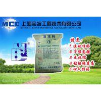 常年供应房屋加固料 (宝冶) 设备灌浆料制作厂家