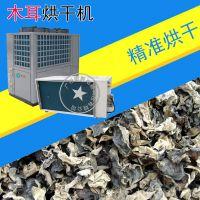 泰保型TB-ZT-HGJ06P中药材干燥设备 黑木耳热泵烘干机 高温度省电耐用