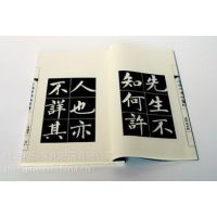 海口宣纸印刷古籍线装书
