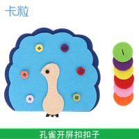 幼儿园区域区角不织布孔雀手工diy早教具学习扣扣子儿童自制玩具