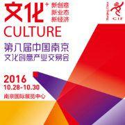 2017第九届中国南京文化创意产业交易会