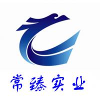 上海常臻实业有限公司