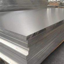 厂家直销7075T6硬质合金铝板 7075工业铝板材