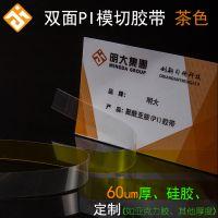 东莞市明大/MD 供应60um双面聚酰亚胺胶带
