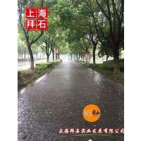 上海拜石(bes)彩色混凝土压印地坪价格|彩色压花混凝土施工工艺