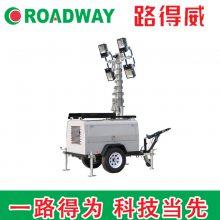 拖车式照明车 路得威实力厂家 LED照明车【价格面议】