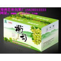郑州纸箱有哪些?15638212223水果苹果、葡萄专用礼盒
