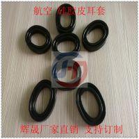 辉晟订做吸塑耳机套 生产加工液体硅胶皮耳套 各种规格尺寸均可定制