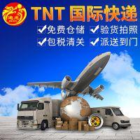 义乌邮寄 国际快递 乌克兰 TNT快递  国际空运