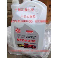 东风天龙大力神天锦欧四康明斯雷诺发动机车用尿素溶液DFCV-A32