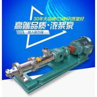 输送泵食品输送泵浓浆泵高粘度输送泵厂家直销糖浆泵