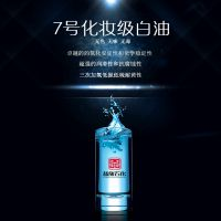 供应益骏石化 正品7号化妆级白油 产自茂名石化的国标7号优质白油有机化工