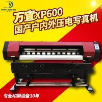 惠州优质xp600户外写真机 压电写真机 性价比高的户外写真机 可上门安装
