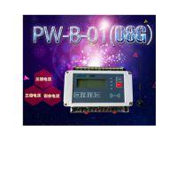 浙江PW-B-01(08G)智慧用电生产厂家