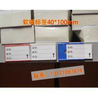 厂家直销货架磁性标牌4S店磁性货位卡40×100库房磁性标识牌