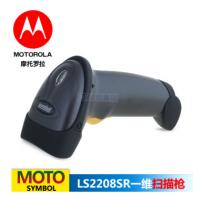 摩托罗拉Symbol LS2208激光条码扫描器手持一维条形码扫描枪快递