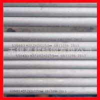 无锡供应【东北特钢】304L不锈钢圆管 方管 不锈钢装饰管 卫生及毛细管 保质保量