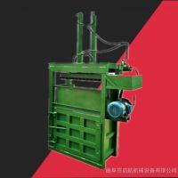 边角料液压打包机 启航牌立式液压小型打块机 棉花服饰打块机