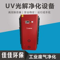 环保废气处理设备 UV光氧催化净化器 UV高效光解净化工程