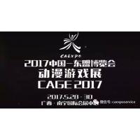 2017中国—东盟博览会动漫游戏展