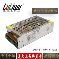 通天王48V240W安防电源、恒压电源TTW-240-48