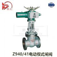 电动楔式闸阀 电动闸阀 楔式闸阀 Z940/941 上海乐汇