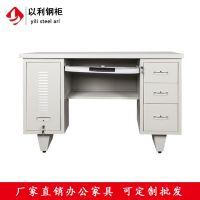 中山批发办公桌 1.2米电脑台 时尚办公桌 铁皮电脑台 铁皮办公台