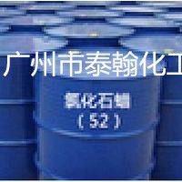 供应氯化石蜡52号 环保增塑剂 环保氯化石蜡52#