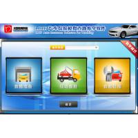 汽车保险模拟查勘实训教学软件