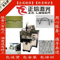 眼镜架焊接用什么激光焊好,焊接机价格多少钱一台