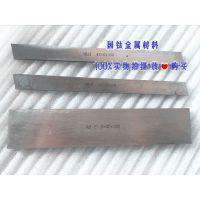 供应高耐磨白钢刀 W6Mo5Cr4V2白钢条 20*60规格齐全