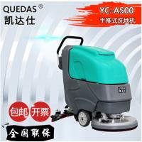 金华纺织厂用洗地机 凯达仕手推电瓶洗地机YC-A500