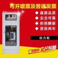 江西厂家低压开关柜,动力配电柜,XL-21动力柜,软启动柜