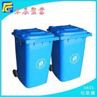 环卫垃圾桶生产厂家 360L环卫塑料垃圾桶 加厚垃圾桶 修改
