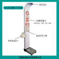 乐佳HW-900B超声波电子身高体重血压测量仪