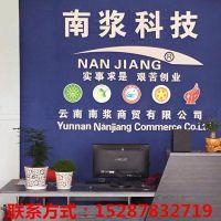 云南南浆建筑材料有限公司